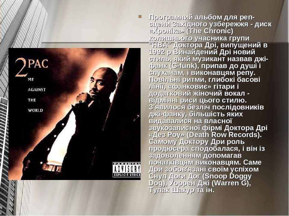 Програмний альбом для реп-сцени Західного узбережжя - диск «Хроніка» (The Chr...