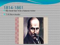 1814-1861 My heart has won a famous writer T.H.Shevchenko
