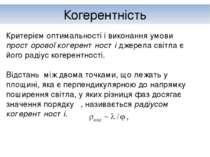 Когерентність Критерієм оптимальності і виконання умови просторової когерентн...