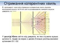 Отримання когерентних хвиль В «долазерні» часи для отримання когерентних хвил...