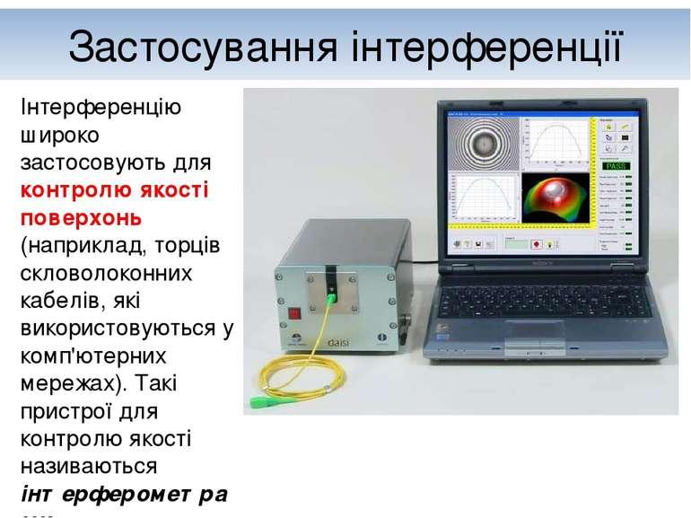 Застосування інтерференції Інтерференцію широко застосовують для контролю яко...