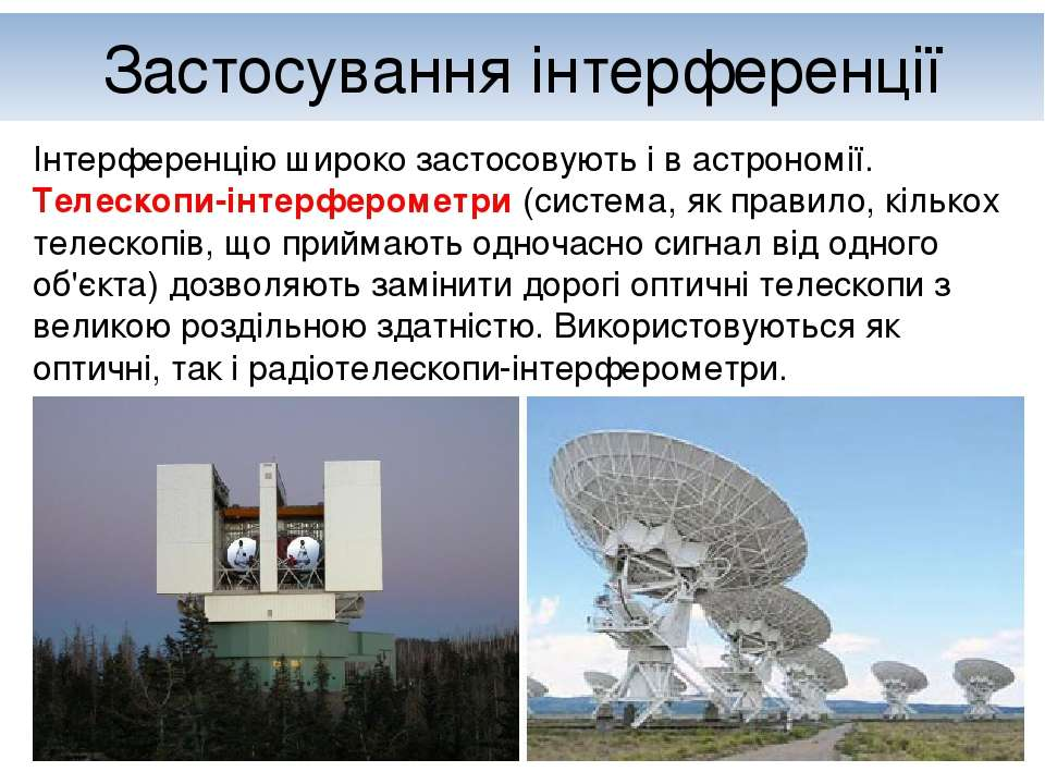 Застосування інтерференції Інтерференцію широко застосовують і в астрономії. ...