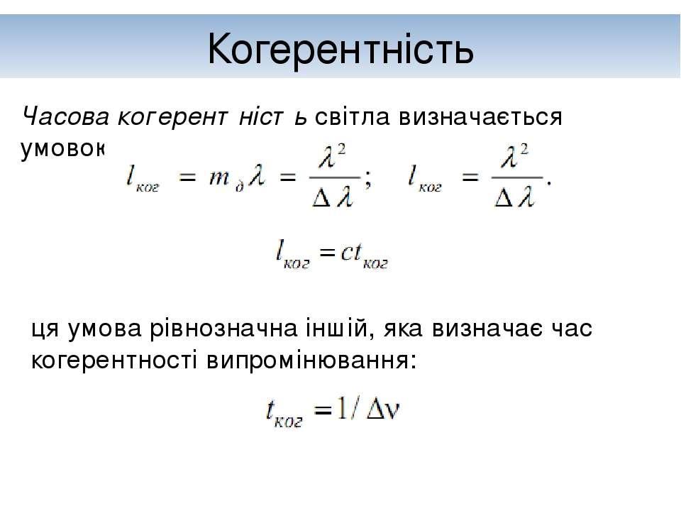 Когерентність Часова когерентність світла визначається умовою: ця умова рівно...