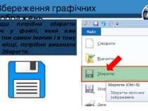 Збереження графічних зображень Якщо потрібно зберегти малюнок у файлі, який в...