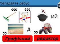 Розгадайте ребус редактор Розділ 1 § 3 ИЙ А Д Графічний 6
