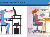 Працюємо за комп'ютером Розділ 1 § 3 6