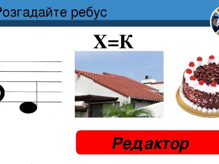 Розгадайте ребус Редактор Розділ 1 § 3 Х=К 6