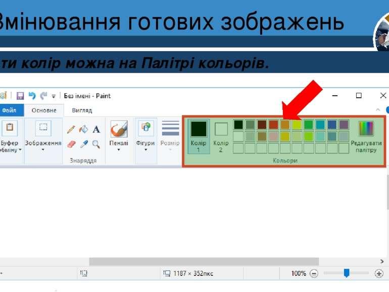Змінювання готових зображень Обрати колір можна на Палітрі кольорів. Розділ 1...