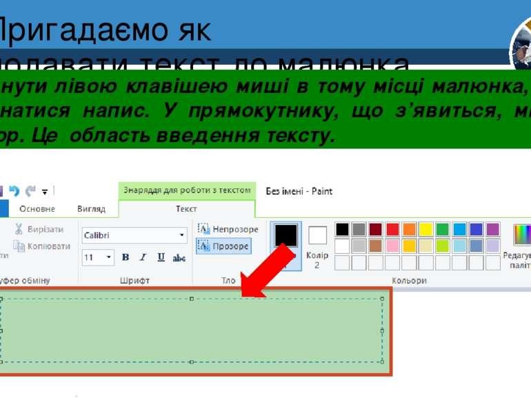 Пригадаємо як додавати текст до малюнка Клацнути лівою клавішею миші в тому м...