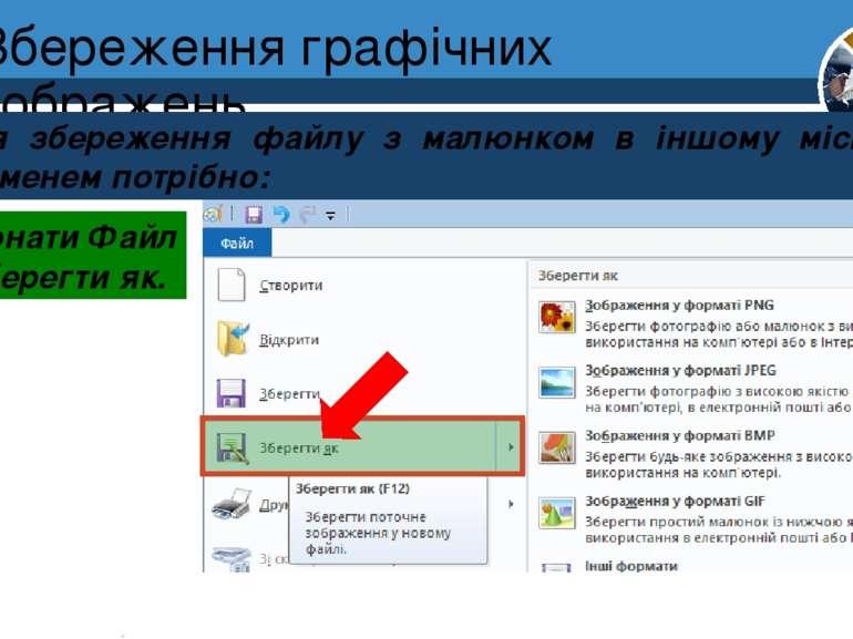 Збереження графічних зображень Для збереження файлу з малюнком в іншому місці...