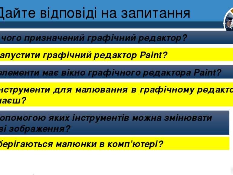 Дайте відповіді на запитання Розділ 1 § 3 Для чого призначений графічний реда...