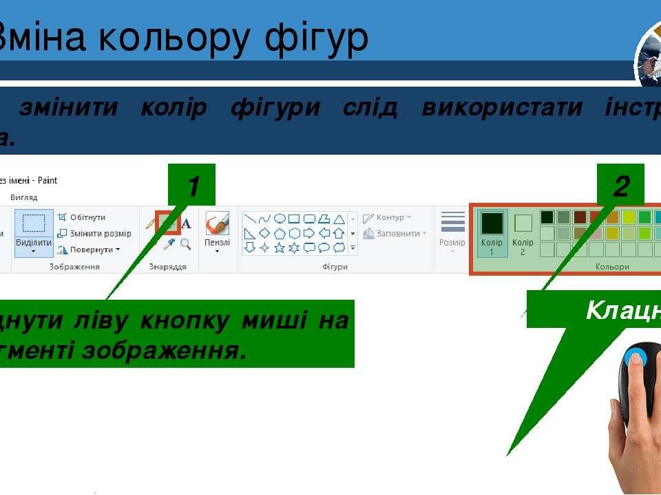 Зміна кольору фігур Щоб змінити колір фігури слід використати інструменти Зал...