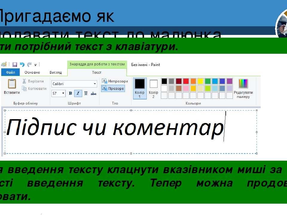 Пригадаємо як додавати текст до малюнка Ввести потрібний текст з клавіатури. ...