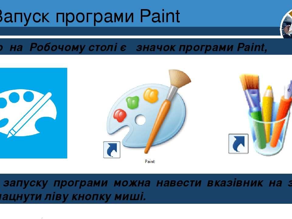 Запуск програми Paint Якщо на Робочому столі є значок програми Paint, Розділ ...