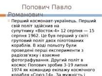Попович Павло Романович Перший космонавт-українець. Перший свій політ здійсни...