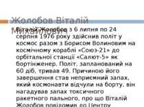 Жолобов Віталій Михайлович Віталій Жолобов з6 липняпо24 серпня1976 року з...