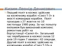 Кизим Леонід Денисович Перший політ в космос здійснив накосмічному кораблі«...