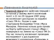 Левченко Анатолій Семенович Анатолій Левченко здійснив перший і останній у св...