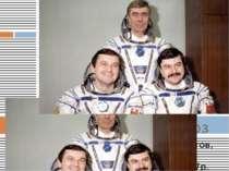 Зліва направо: Володимир Титов, Анатолій Левченко, Муса Манаров, 21 грудня 19...