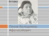 Ляхов Володимир Афанасійович