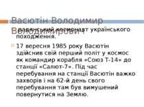 Васютін Володимир Володимирович радянськийкосмонавтукраїнського походження...