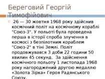 Береговий Георгій Тимофійович 26— 30 жовтня 1968 року здійснив космічний по...