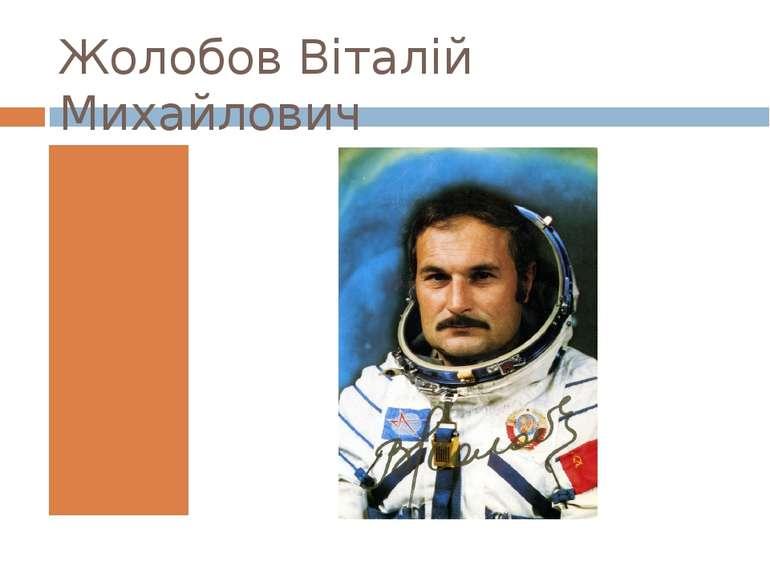 Жолобов Віталій Михайлович