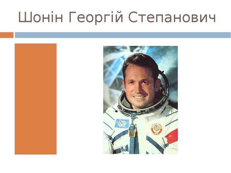 Шонін Георгій Степанович