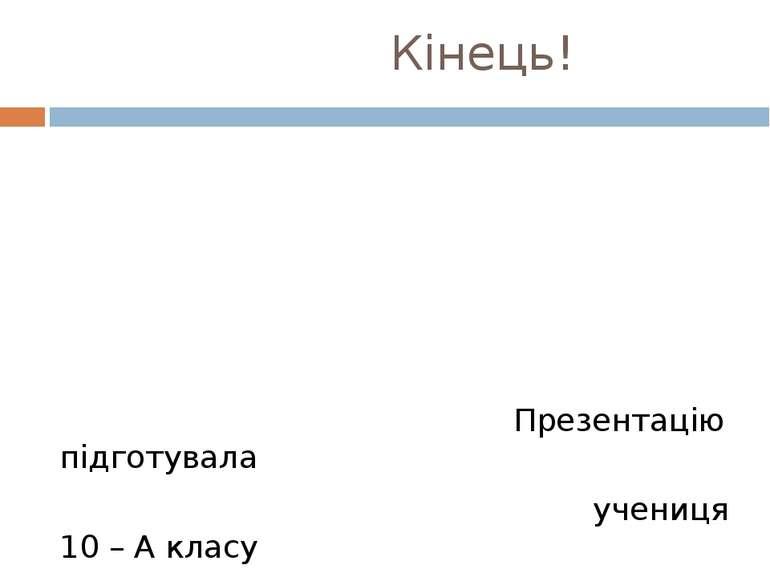Кінець! Презентацію підготувала учениця 10 – А класу Ющенко Наталія