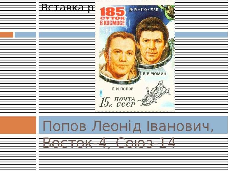 Попов Леонід Іванович, Восток-4, Союз-14