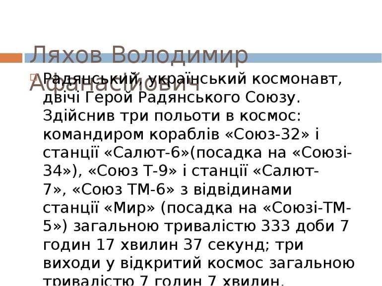 Ляхов Володимир Афанасійович Радянський, українськийкосмонавт, двічіГерой Р...