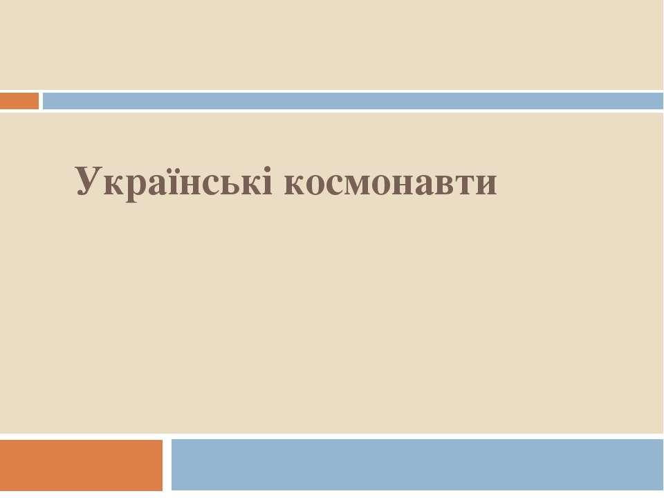 Українські космонавти
