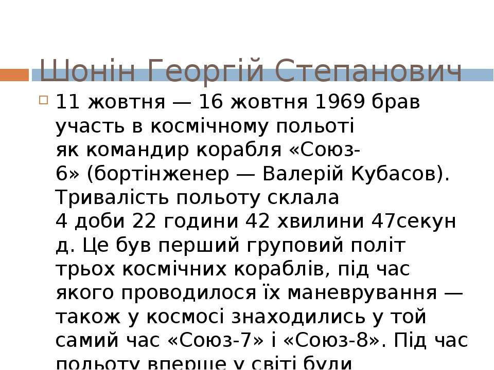 Шонін Георгій Степанович 11 жовтня—16 жовтня1969брав участь в космічному ...