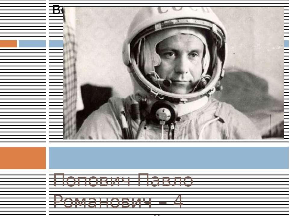 Попович Павло Романович – 4 радянський льотчик-космонавт