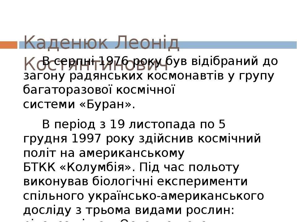 Каденюк Леонід Костянтинович В серпні1976року був відібраний до загону радя...
