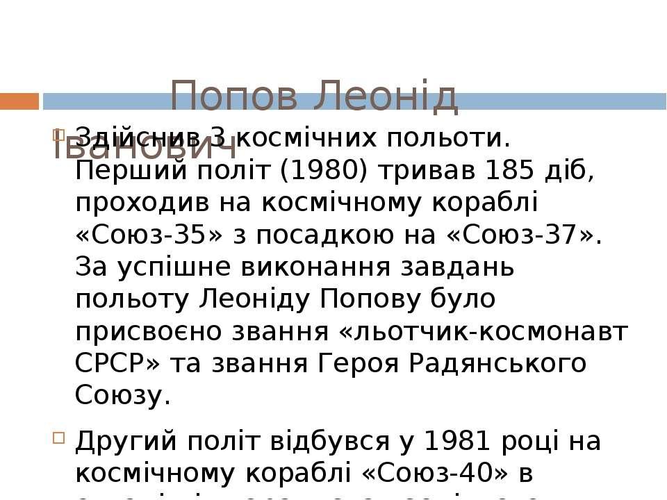 Попов Леонід Іванович Здійснив 3 космічних польоти. Перший політ (1980) трива...