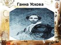 Ганна Ускова