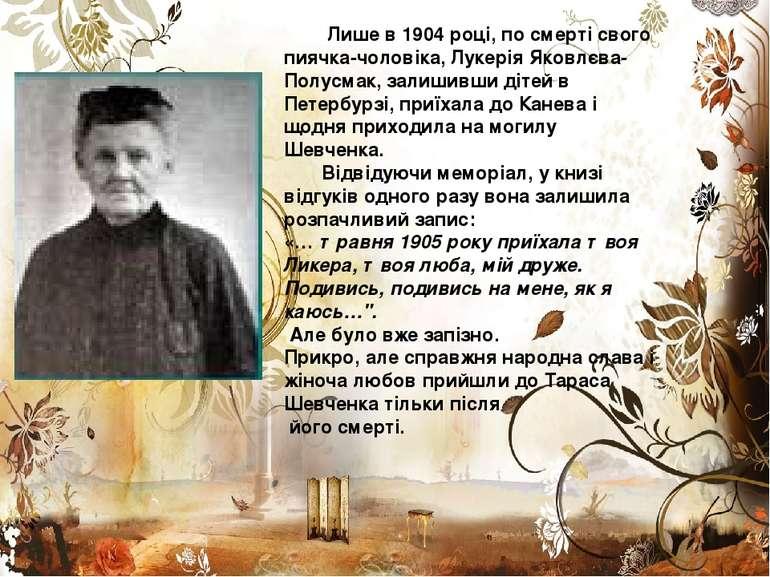 Лише в 1904 році, по смерті свого пиячка-чоловіка, Лукерія Яковлєва-Полусмак,...