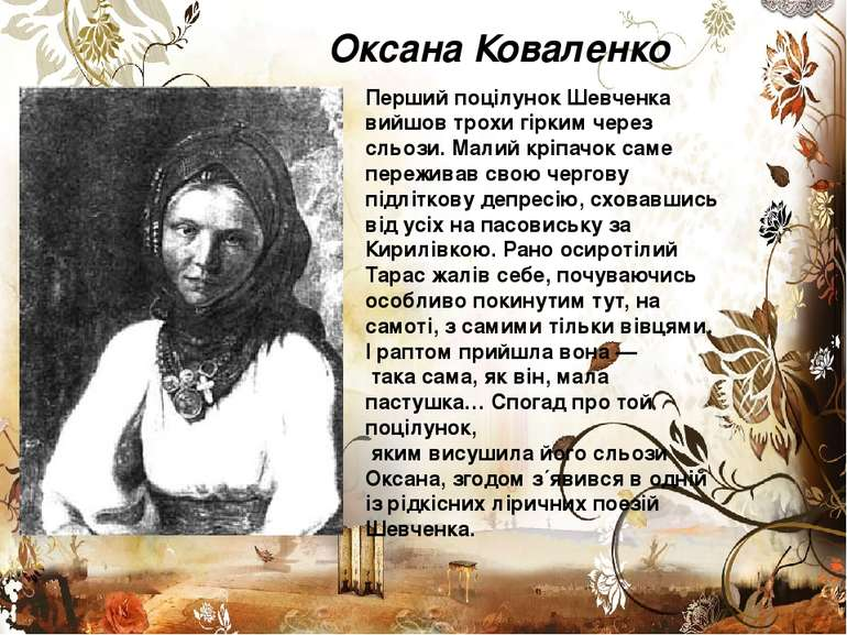 Оксана Коваленко Перший поцілунок Шевченка вийшов трохи гірким через сльози. ...