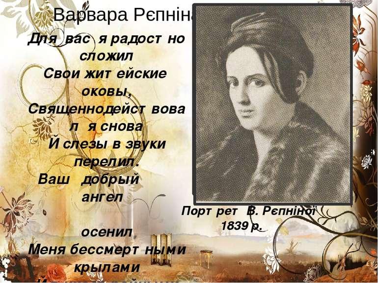 Портрет В. Рєпніної 1839 р. Для вас я радостно сложил Свои житейские оковы, С...