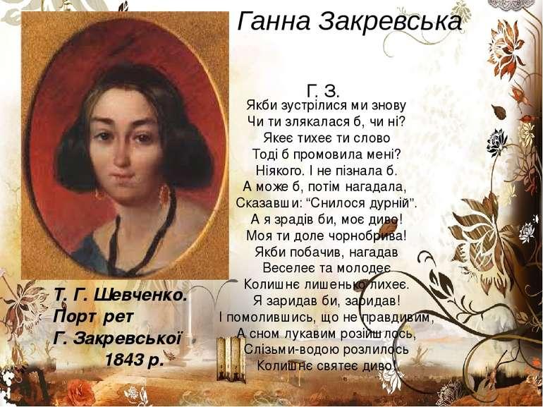 Т. Г. Шевченко. Портрет Г. Закревської 1843 р. Якби зустрілися ми знову Чи ти...