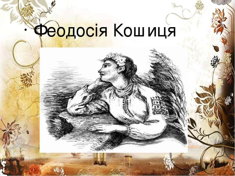 Феодосія Кошиця