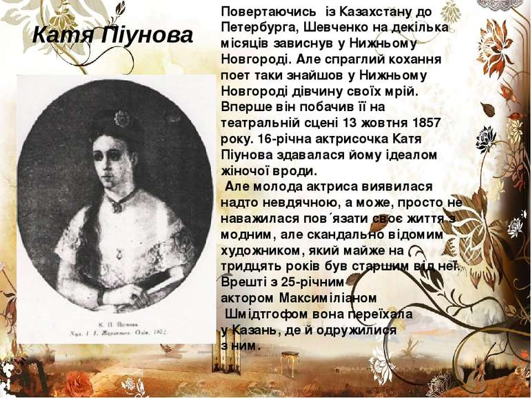 Повертаючись із Казахстану до Петербурга, Шевченко на декілька місяців зависн...