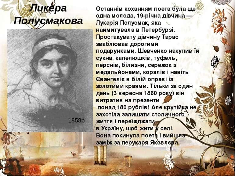 Останнім коханням поета була ще одна молода, 19-річна дівчина — Лукерія Полус...