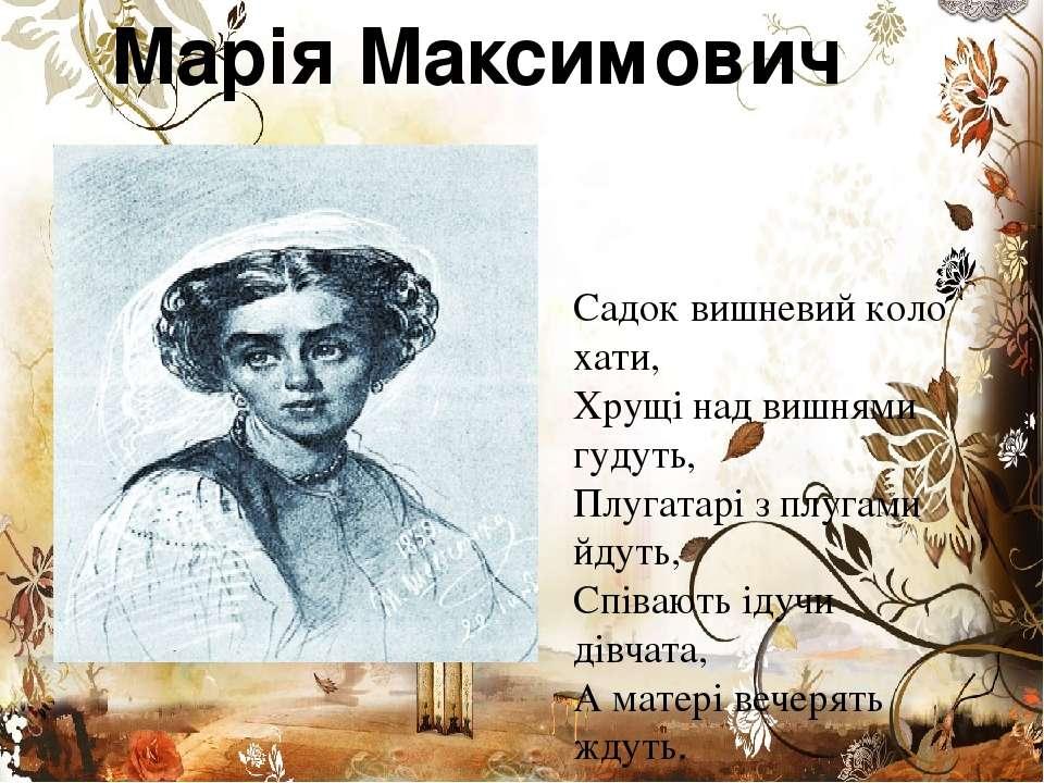 Марія Максимович Садок вишневий коло хати, Хрущі над вишнями гудуть, Плугатар...
