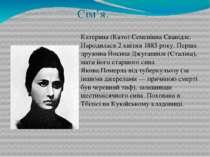 Сім'я. Катерина (Като) Семенівна Сванідзе. Народилася 2 квітня 1885 року. Пер...