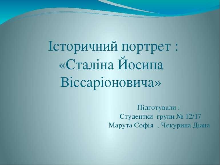 Історичний портрет : «Сталіна Йосипа Віссаріоновича» Підготували : Студентки ...