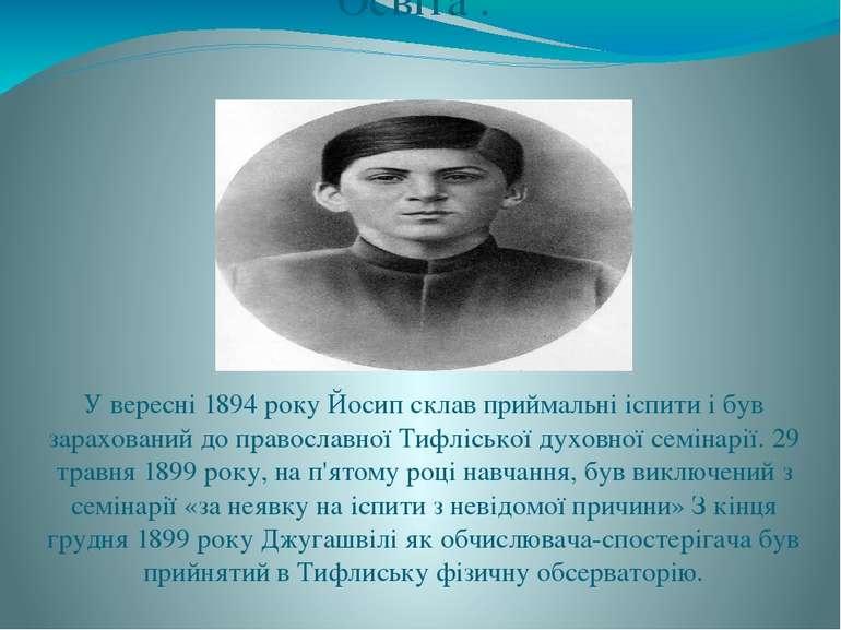 Освіта . У вересні 1894 року Йосип склав приймальні іспити і був зарахований ...