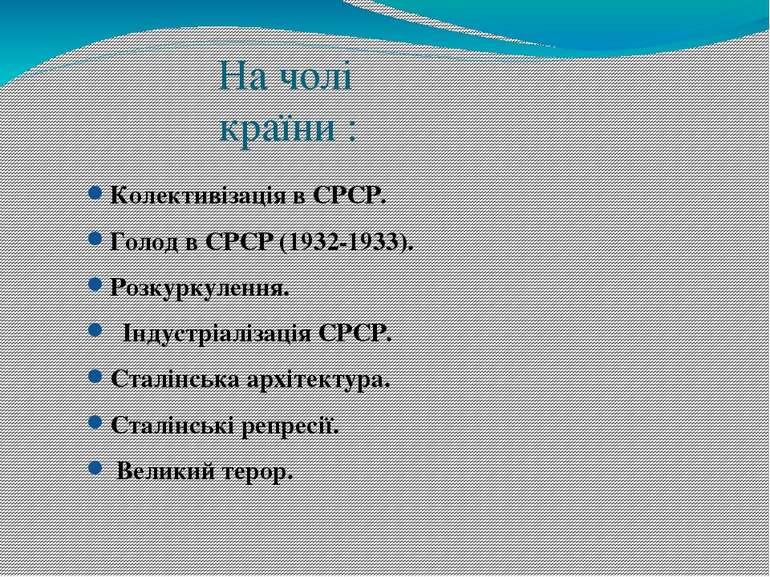На чолі країни : Колективізація в СРСР. Голод в СРСР (1932-1933). Розкуркулен...