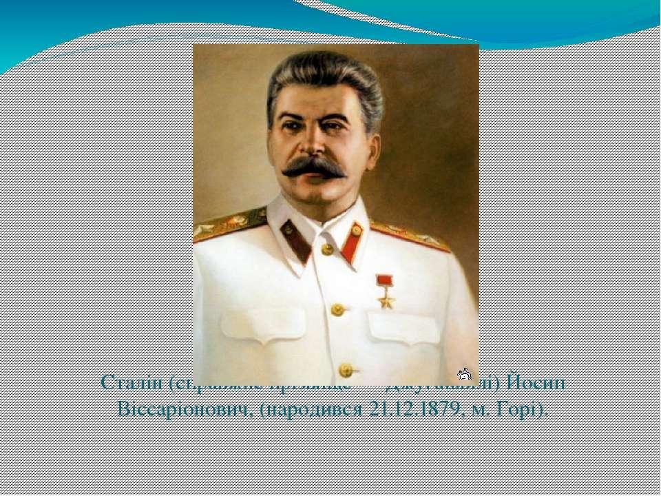 Сталін (справжнє прізвище — Джугашвілі) Йосип Віссаріонович, (народився 21.12...